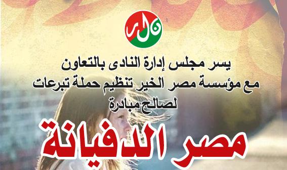 """حملة تبرعات مبادرة """" مصر الدفيانة """" بنادي سبورتنج"""