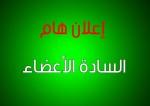 تأجيل الأمسية الشعرية الخاصة بذكرى فارس الاغنية الشاعر مرسى جميل عزيز