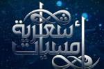 دعوة لحضور الامسية الشعرية بالنادى بمناسبة ذكرى مرسى جميل عزيز