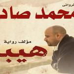 لقاء مفتوح وحفل توقيع مع الكاتب الروائي محمد صادق الخميس القادم