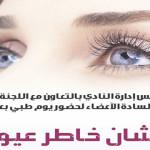 """سبورتنج ينظم يوم طبي بعنوان """" علشان خاطر عيونك """" الجمعة 15 أبريل"""