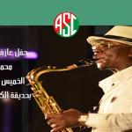 بالفيديو | شاهد حفل عازف الساكس محمد أدم بنادي سبورتنج
