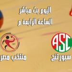 اليوم بث مباشر لمباراة كرة اليد بين سبورتنج محترفين ومنتخب ٩٦