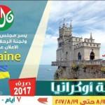 رحلة إلى أوكرانيا  7 أيام  بتاريخ  13 / 8 / 2017