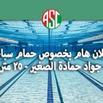 تفريغ مياه حمام سباحة جواد حمادة الصغير اعتبارا من اليوم