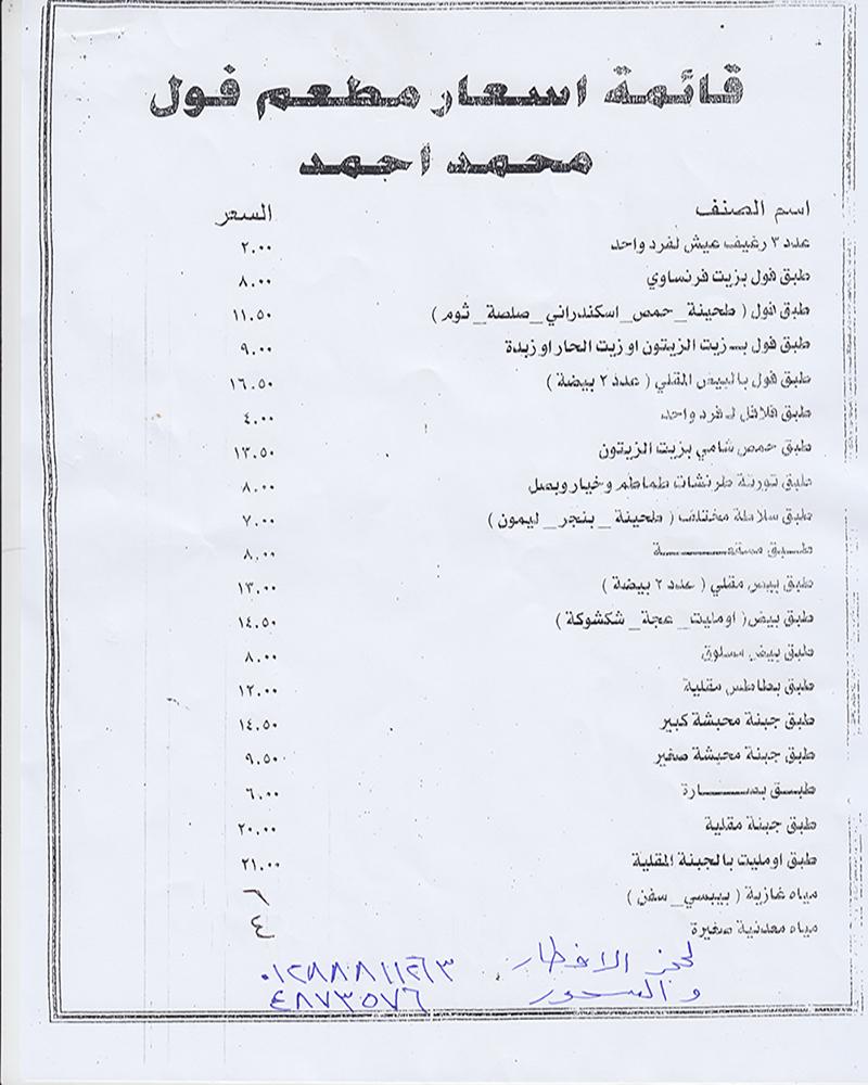 mohamed ahmed 1