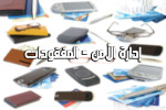 بيان المفقودات عن يوم الأثنين 19 / 6 / 2017
