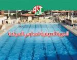 الدورة الصيفية الثالثة لمدارس السباحة