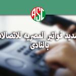 سداد فواتير تليفونات المصرية للاتصالات بالنادى