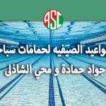 المواعيد الصيفية لحمامات سباحة جواد حمادة و محى الشاذلى