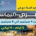 رحلة إلى قبرص لمدة 5 أيام بتاريخ 4 / 9 / 2017