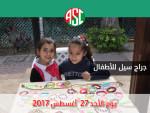 جراج سيل للأطفال الأحد  27 أغسطس 2017