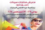 معرض منتجات سيدات سبورتنج بمناسبة عيد الأضحى المبارك