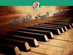 قبول طلبة جدد فى فصل تعليم البيانو الكلاسيك