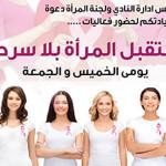 دعوة | لحضور فعاليات مستقبل المرأة بلا سرطان