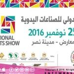 رحلة إلى القاهرة لزيارة المعرض الدولي للحرف اليدوية