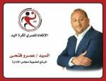 عمرو فتحي يفوز في إنتخابات إتحاد كرة اليد