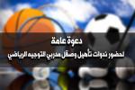 دعوة عامة لحضور ندوات تأهيل وصقل مدربي التوجيه الرياضي