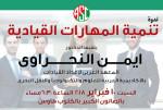 """ندوة بعنوان """" تنمية المهارات القيادية """" بتاريخ 10 / 2 / 2018"""