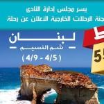 سبورتنج ينظم رحلة إلى لبنان خلال شم النسيم