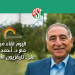 د.أحمد  وردة اليوم على تليفزيون الأسكندرية