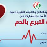 حملة التبرع بالدم يوم الجمعة الموافق 9 / 3 / 2018