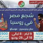 شجع مصر في روسيا مع سبورتنج
