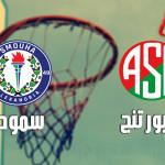 اليوم بث مباشر لمباراة كرة السلة بين سبورتنج وسموحة