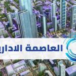 رحلة إلى العاصمة الإدارية الجديدة يوم السبت 28 /  4 /2018