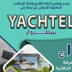 فوج جديد | رحلة إلي منتجع Yachtel بمطروح