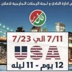 رحلة إلى الولايات المتحدة الأمريكية في شهر يوليو