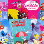 وصول أعداد جديد من مجلات الأطفال إلى مكتبة حديقة الأطفال