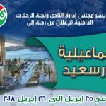 رحلة إلى مدينتي الإسماعيلية و بورسعيد بتاريخ 25 أبريل