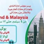 رحلة إلى تايلاند و ماليزيا بتاريخ 4 سبتمبر 2018