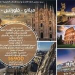 """رحلة 8 أيام إلى """" ميلانو – فلورنس – روما """" بتاريخ 15 يوليو"""