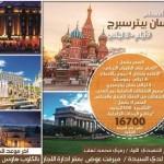 رحلة 9 أيام إلى موسكو – سان بيترسبرج بتاريخ 30 يوليو