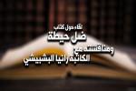 لقاء حول كتاب ضل حيطة مع الكاتبة رانيا البشبيشي