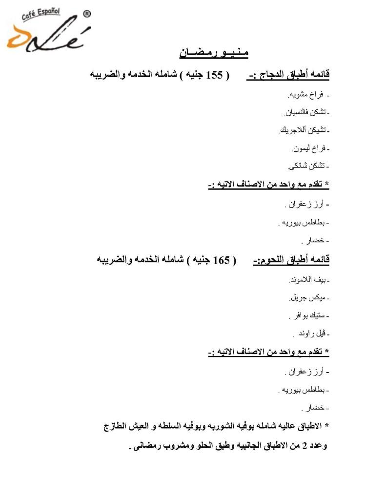 Olé Sporting Ramadan Menu _Page_1