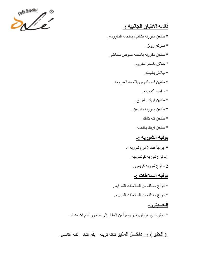 Olé Sporting Ramadan Menu _Page_2