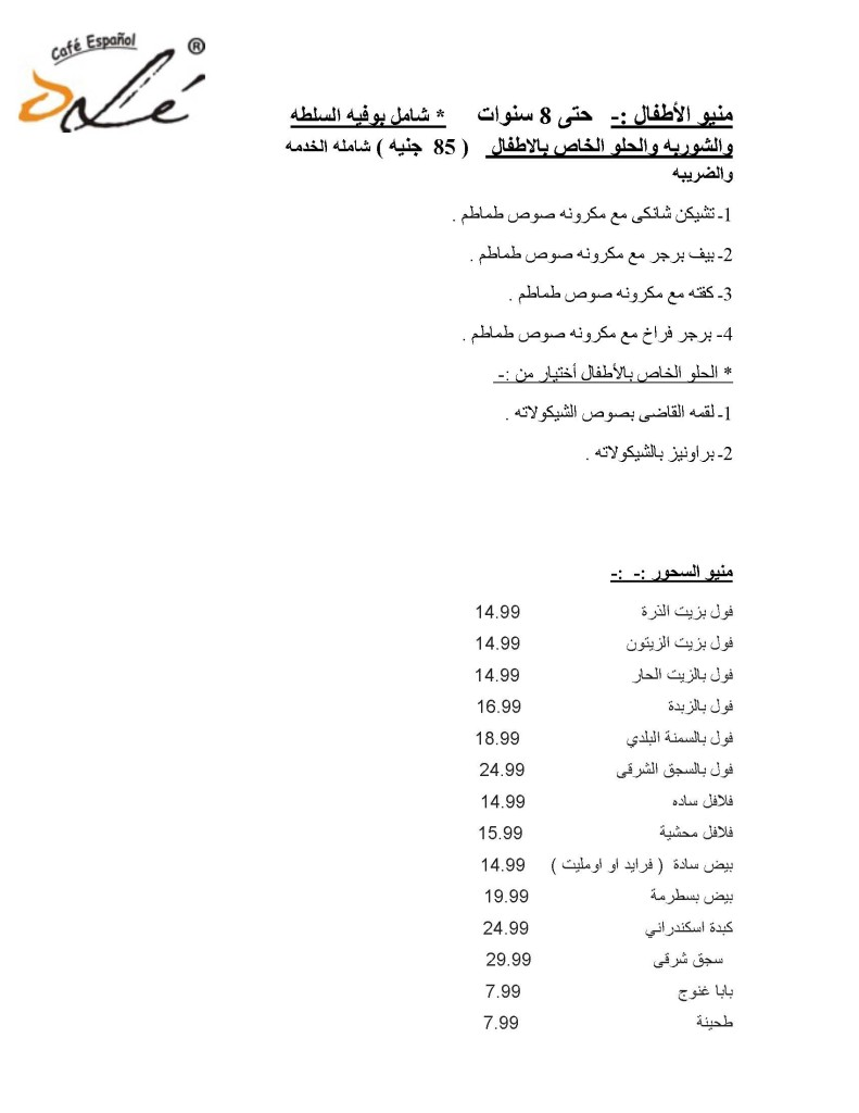 Olé Sporting Ramadan Menu _Page_3