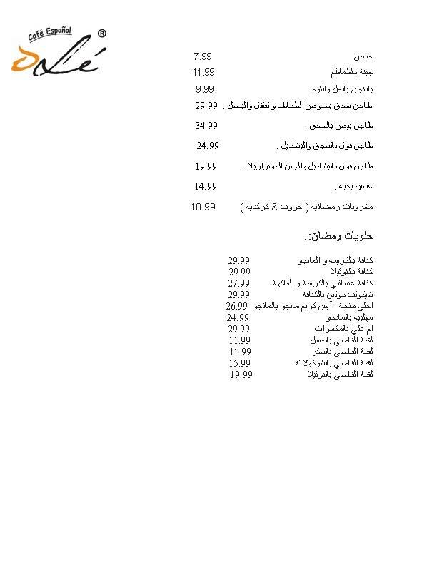 Olé Sporting Ramadan Menu _Page_4