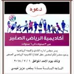 غداً الأحد إفتتاح أكاديمية الرياضي الصغير بملعب عزيز فهمي